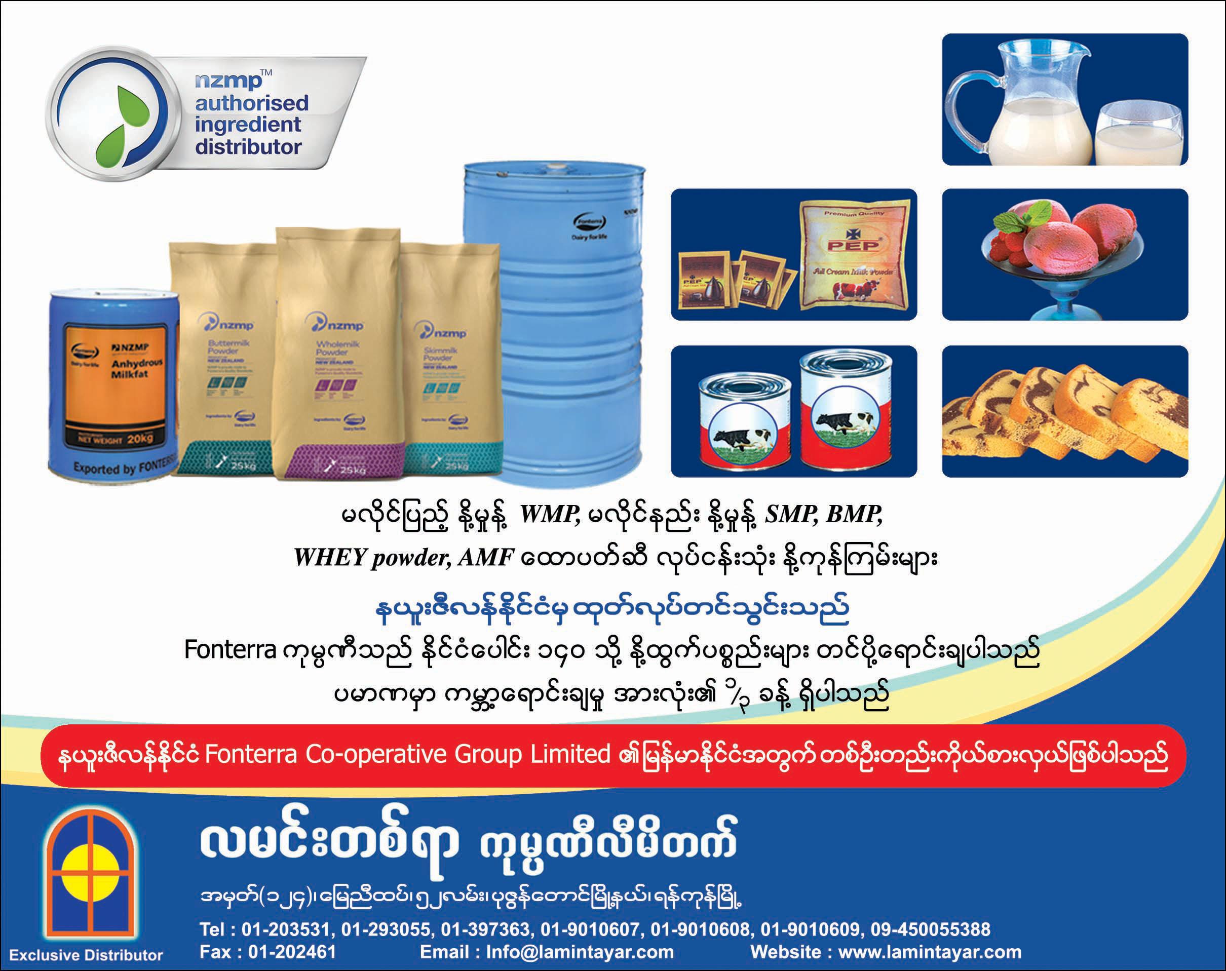 Lamintayar Co., Ltd.