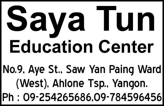 Sayar Tun