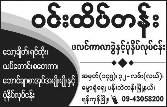 Win Htate Tan