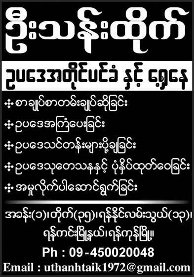 U Than Htaik