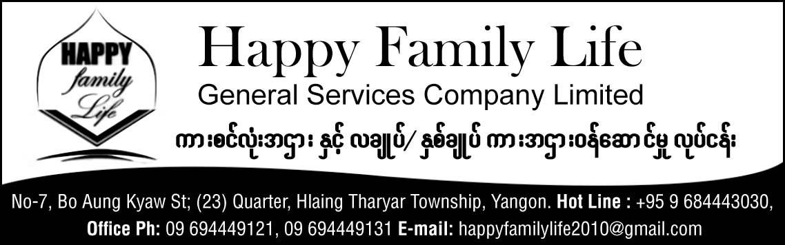Happy Family Life  General Services Co., Ltd.