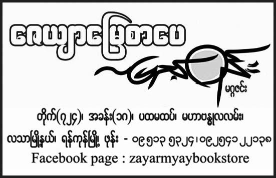 Zayar Myay Sarpay