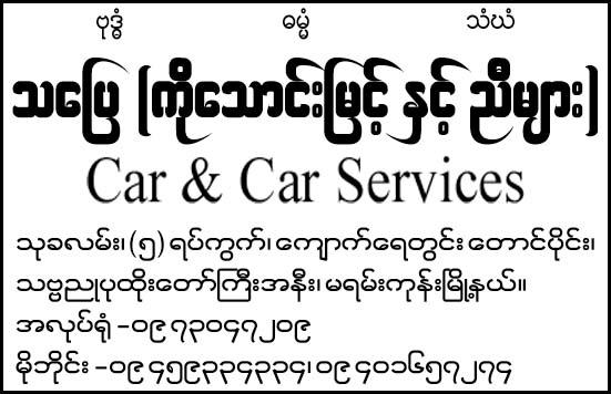 Tha Pyay (Ko Thaung Myint & Brothers)