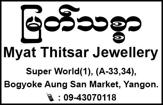 Myat Thitsar