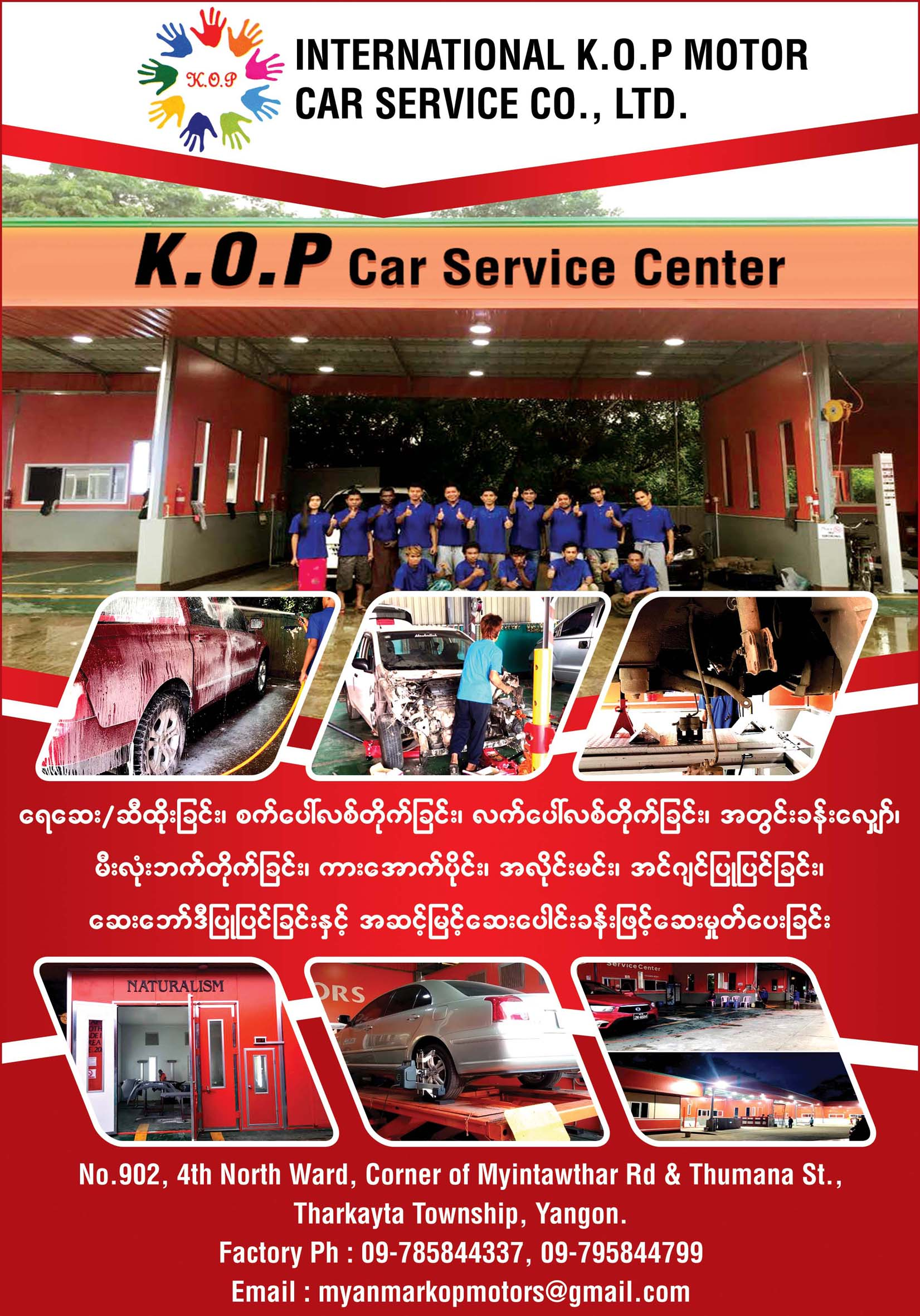 International K.O.P Motor Car Service Co., Ltd.