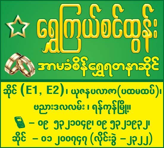 Shwe Kyal Sin Tun