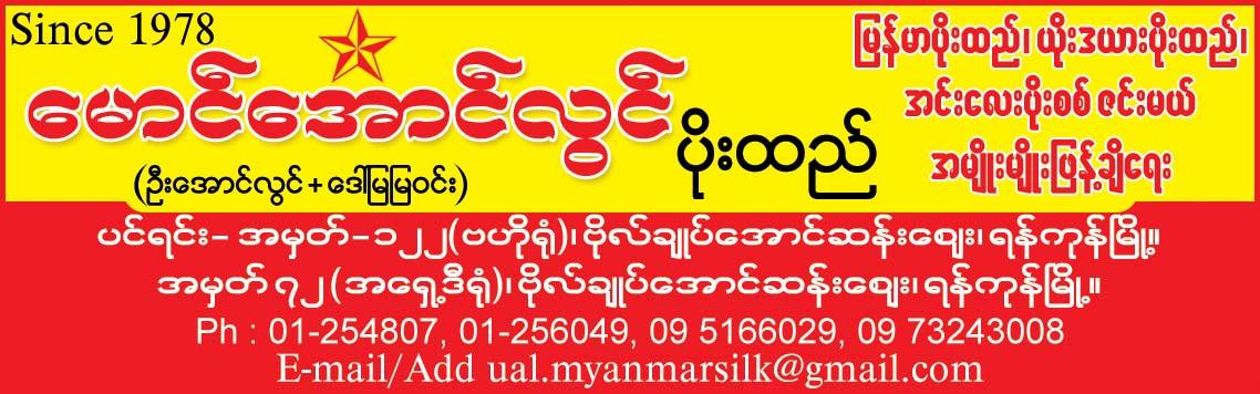 Mg Aung Lwin