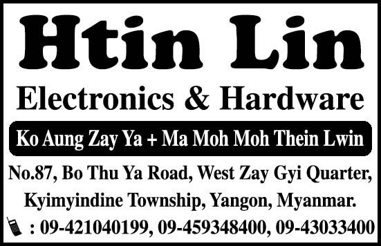 Htin Lin
