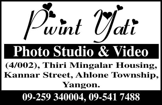 Pwint Yati