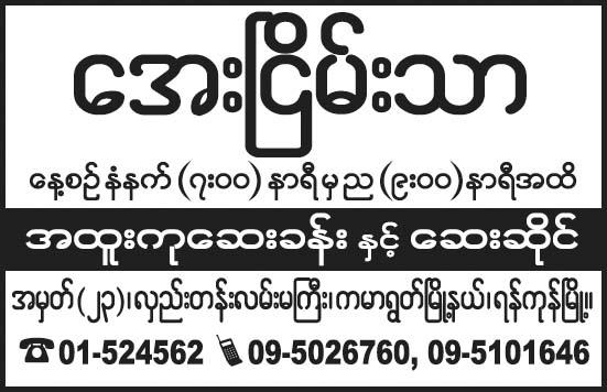 Aye Nyein Thar