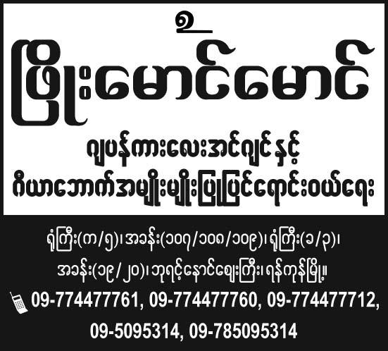Phyo Maung Maung