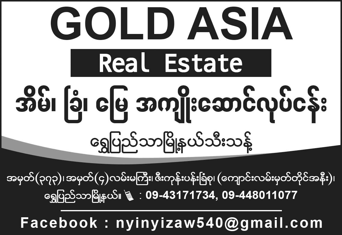 Gold Asia