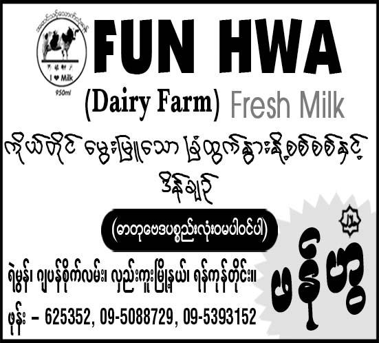 Fun Hwa