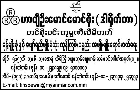 Harji U Maung Maung Soe (Tin Soe aWin Co., Ltd.)
