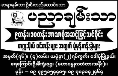 Pyinnyar Chanthar