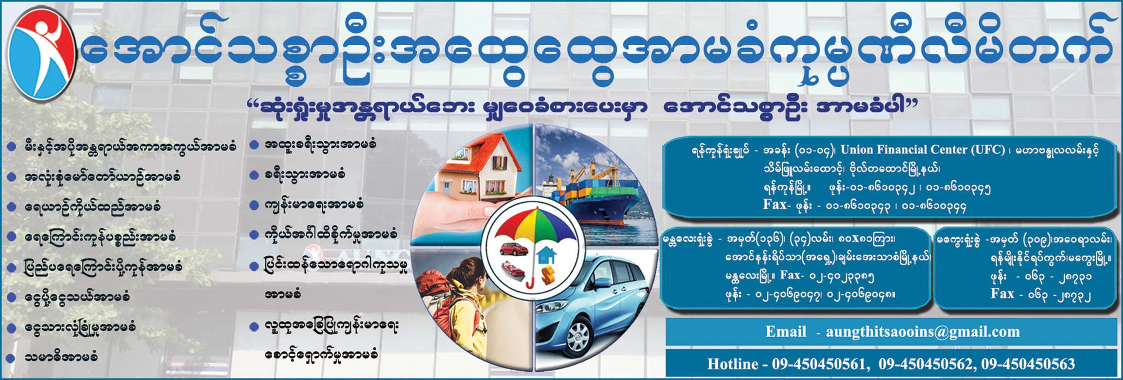 Aung Thitsa Oo