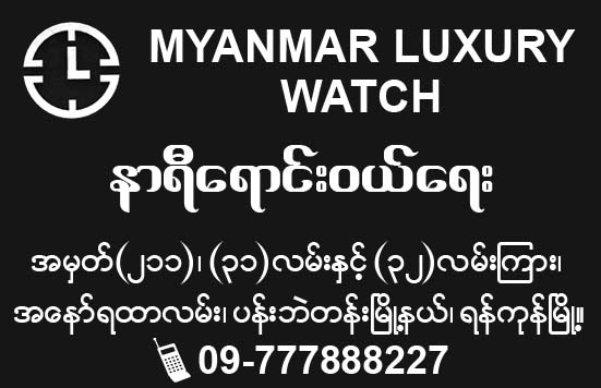 myanmar Luxury Watch