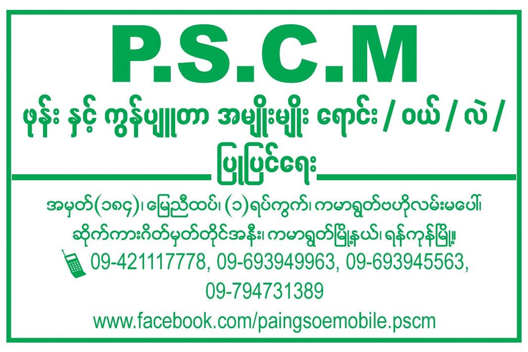 P.S.C.M