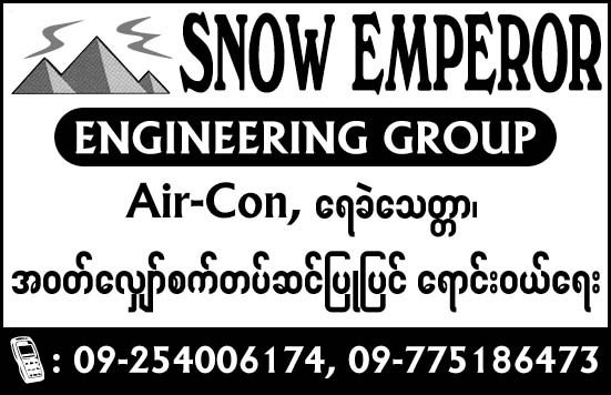 Snow Emperor Engineering Group