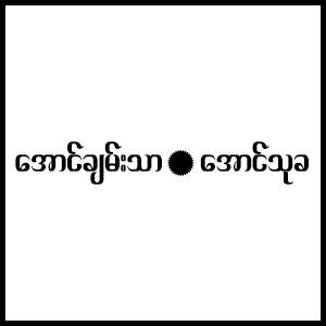 Aung Chantha & Aung Thukha