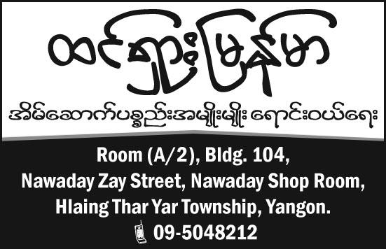 Htin Shar Myanmar