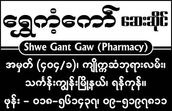 Shwe Kant Kaw