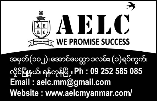 Acuity English Language Center (AELC)
