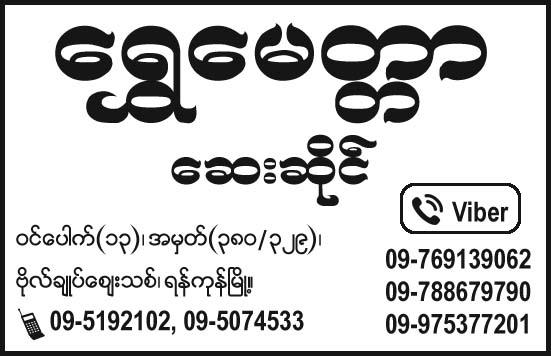 Shwe Myittar