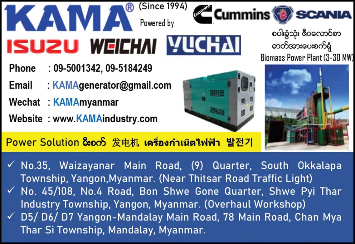 Kama Industry