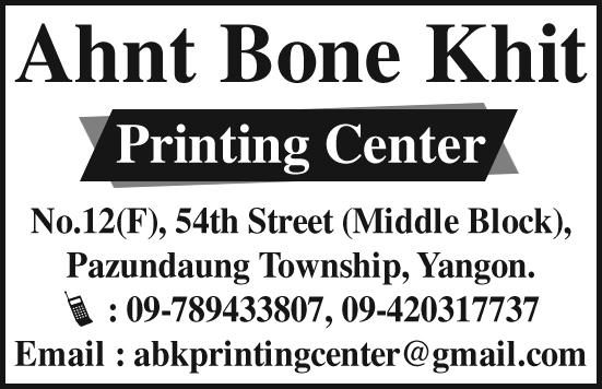 Ahnt Bone Khit