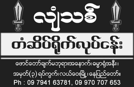 Hlyan Thit