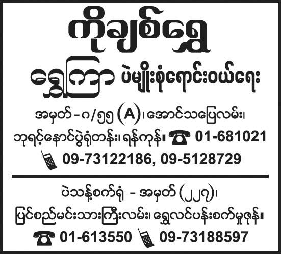 Shwe Kyar