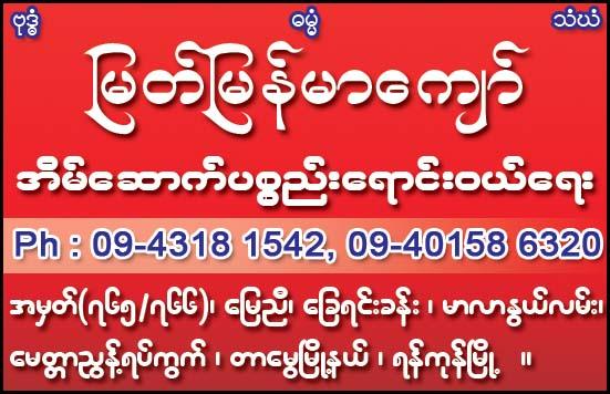 Myat Myanmar Kyaw