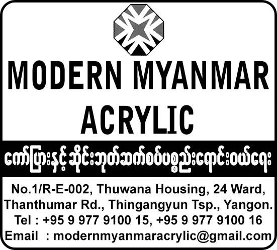 Modern Myanmar Acrylic
