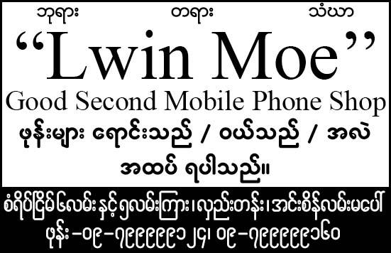 Lwin Moe
