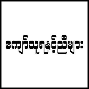Kyaw Thura and Brothers