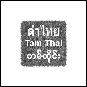 Tam Thai