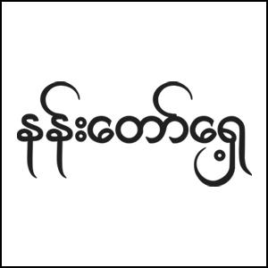 Nan Taw Shae (U Aung Thu)