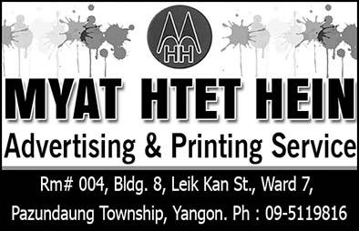 Myat Htet Hein