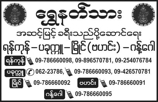 Shwe Nat Thar