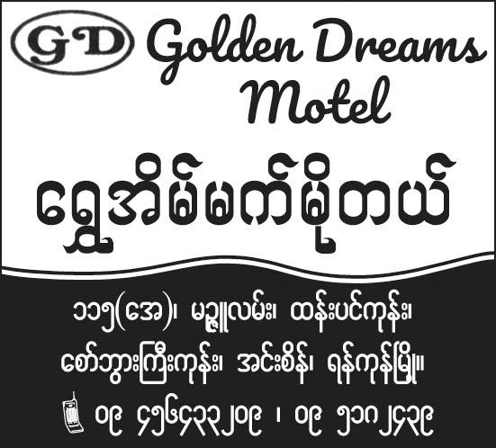 Golden Dreams Motel