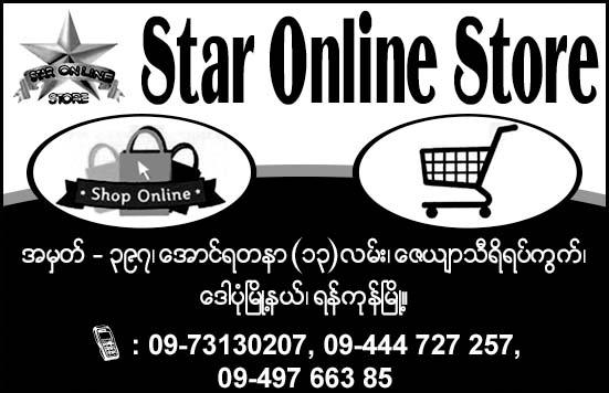 Star Online Store