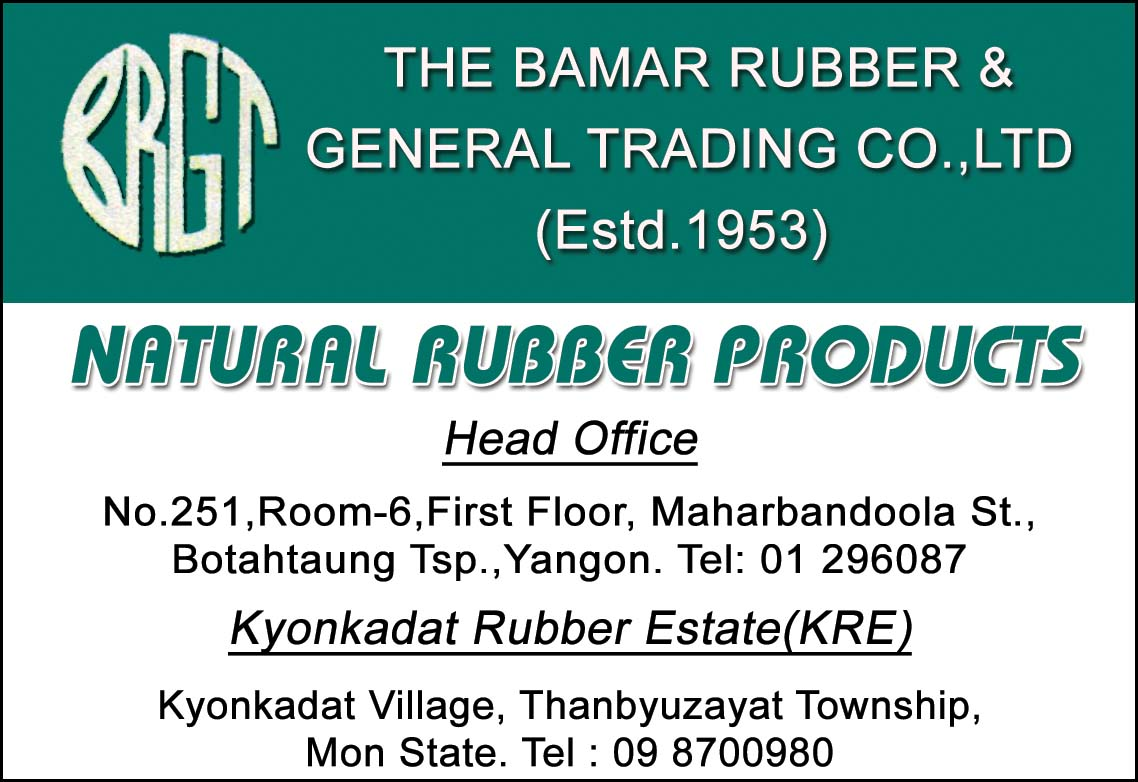 The Bamar Rubber and General Trading Co., Ltd.