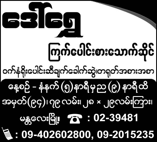 Daw Shwe