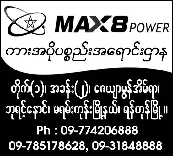 Max 8 Power
