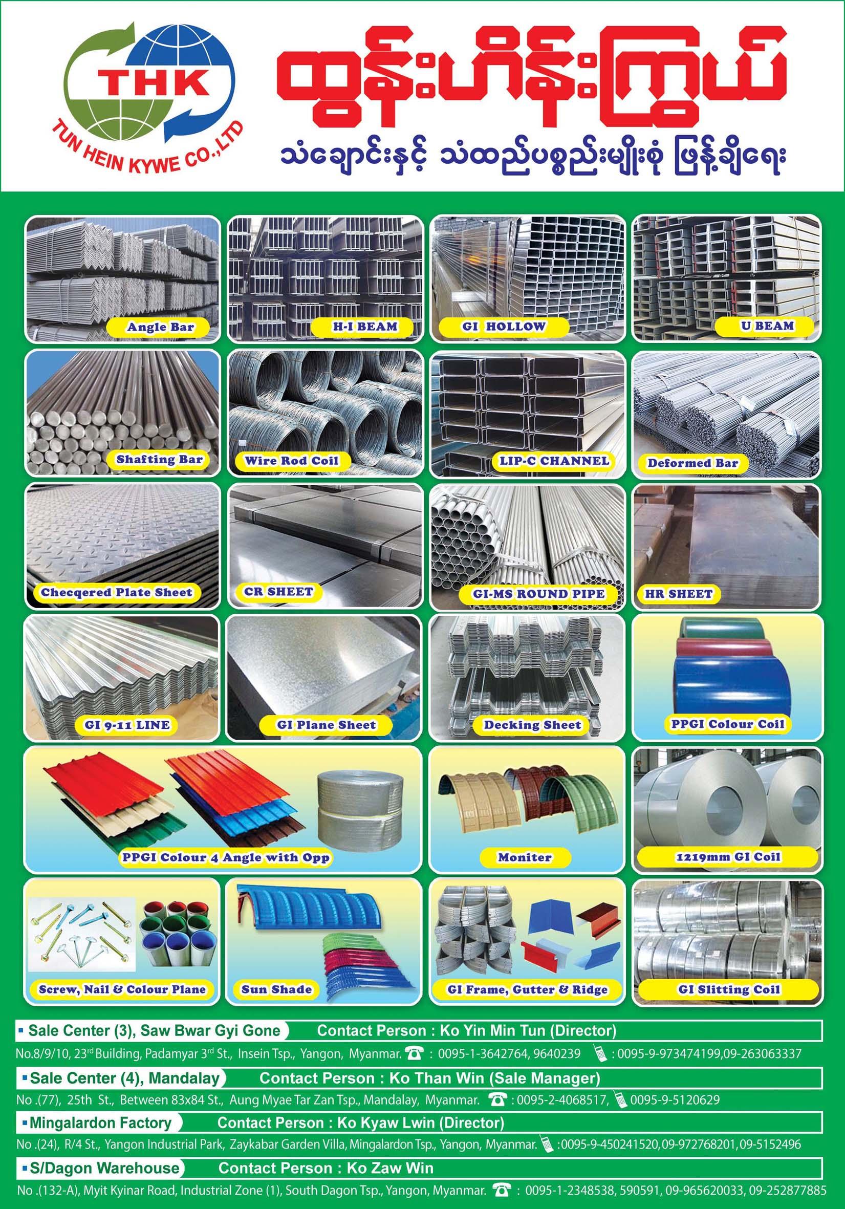 Tun Hein Kywe Co., Ltd.