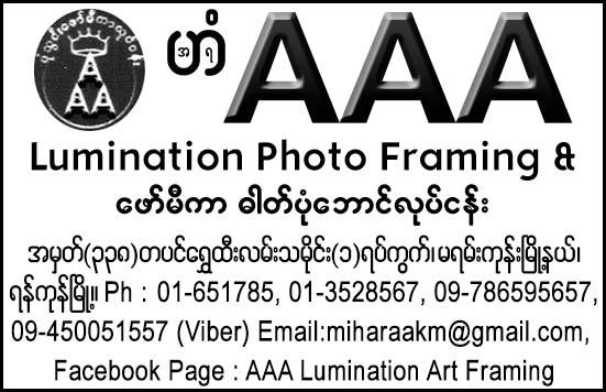 AAA Photo Frame