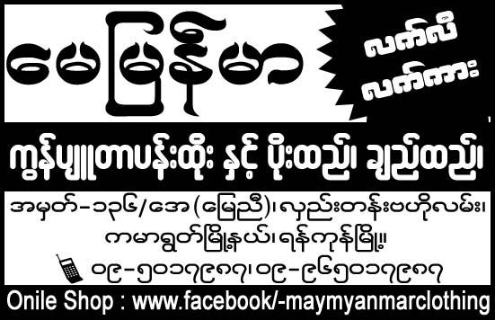 May Myanmar