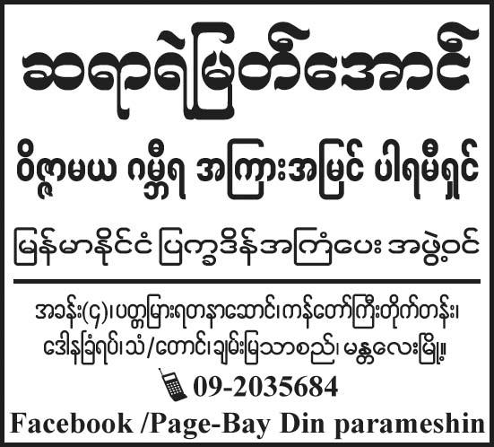 Saya Ye`Myat Aung