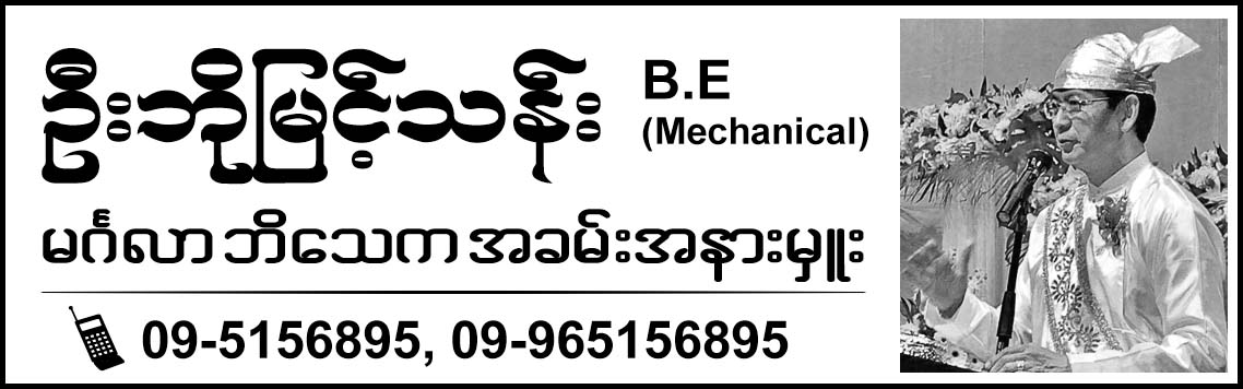 U Bo Myint Than